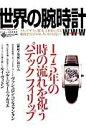 世界の腕時計  no.122 /ワ-ルドフォトプレス
