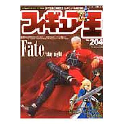 フィギュア王  no.204 /ワ-ルドフォトプレス
