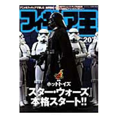 フィギュア王  no.207 /ワ-ルドフォトプレス