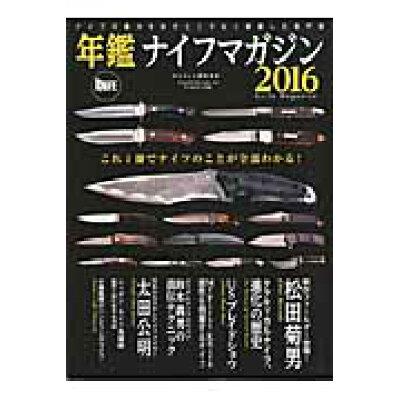 年鑑ナイフマガジン ナイフの魅力を余すところなく網羅した専門誌 2016 /ワ-ルドフォトプレス