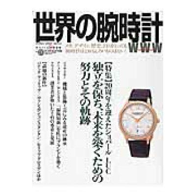 世界の腕時計  no.130 /ワ-ルドフォトプレス