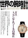 世界の腕時計  No.134 /ワ-ルドフォトプレス