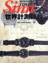 MISSION TIMER Sinn 世界計測機器  /ワ-ルドフォトプレス