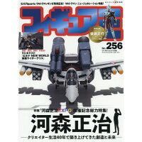 フィギュア王  No.256 /ワ-ルドフォトプレス