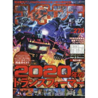 フィギュア王  No.270 /ワ-ルドフォトプレス