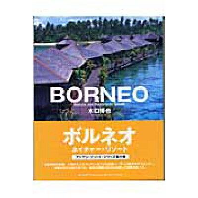 ボルネオ ネイチャ-・リゾ-ト  /アップフロントブックス/水口博也