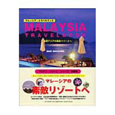 マレ-シア・トラベルブック 熱帯アジアの極楽リゾ-トへ  /アップフロントブックス/塩沢槇