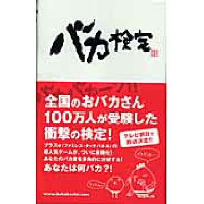 バカ検定   /ワニブックス/全国バカ検定委員会