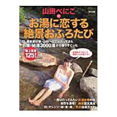 山田べにこのお湯に恋する絶景おふろたび 東日本編  /ワニブックス/山田べにこ