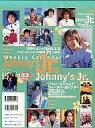 ジャニーズJrスクールカレンダー  1999~2000 /ワニブックス