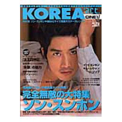 コリアアクト  vol.13 /ワニブックス