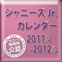ジャニーズJr.カレンダー 2011/4-2012/3  2011 /ワニブックス