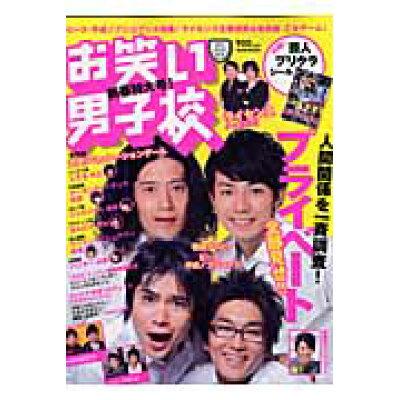 お笑い男子校  vol.8 /ワニブックス