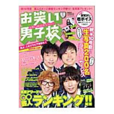 お笑い男子校  vol.10 /ワニブックス