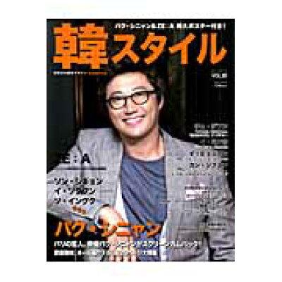 韓スタイル 韓流文化観光マガジン vol.20 /シ-アンドスタ-コミュニケ-ションズ
