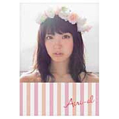 Airi-al 鈴木愛理パ-フェクトブック  /ワニブックス