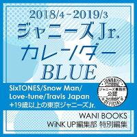 ジャニーズJr.カレンダーBLUE Johnny's Official 2018/4-2019/3 /ワニブックス