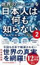世界のニュースを日本人は何も知らない  2 /ワニブックス/谷本真由美