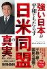 強い日本が平和をもたらす日米同盟の真実   /ワニブックス/ケント・ギルバート