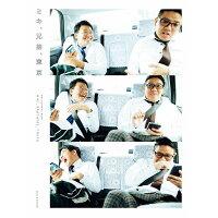 ミキ、兄弟、東京 MIKI OFFICIAL BOOK  /ヨシモトブックス/ミキ