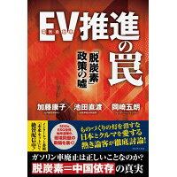EV(電気自動車)推進の罠 「脱炭素政策」の嘘  /ワニブックス/加藤康子