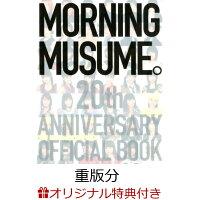 モーニング娘。20周年記念オフィシャルブック   /ワニブックス