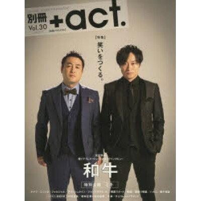 別冊+act.  Vol.30 /ワニブックス