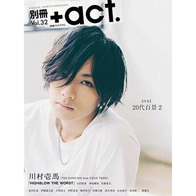 別冊+act.  Vol.32 /ワニブックス