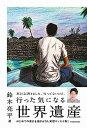 行った気になる世界遺産   /ワニブックス/鈴木亮平