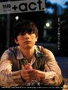 別冊+act.  Vol.36 /ワニブックス