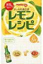 減塩&ヘルシ-!ポッカ社員公認レモンレシピ   /ワニブックス/ポッカコ-ポレ-ション