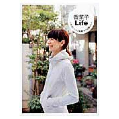 香菜子Life たのしいことを見つける暮らし  /ワニブックス/香菜子