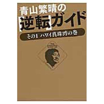 青山繁晴の「逆転」ガイド  その1(ハワイ真珠湾の巻) /ワニ・プラス/青山繁晴