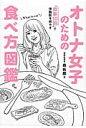 オトナ女子のための食べ方図鑑 「食事10割」で体脂肪を燃やす  /ワニブックス/森拓郎
