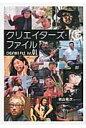 クリエイタ-ズ・ファイル  vol.01 /ヨシモトブックス/秋山竜次