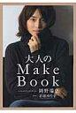 大人のMake Book   /ワニブックス/岡野瑞恵