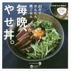 毎晩、やせ丼。 20分でかんたん晩ごはん  /ヨシモトブックス/YUMMY&D編集部