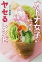 オトナ女子のためのヤセるレシピ   /ワニブックス/森拓郎