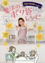 伝説の家政婦mako 魔法のポリ袋レシピ(仮)