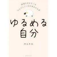 ゆるめる自分 頑張りすぎているからだとこころを休ませる本  /ワニブックス/神田恵実