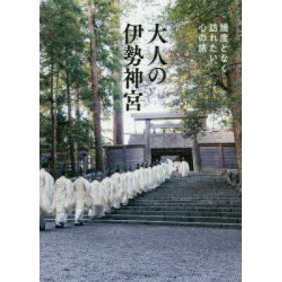 大人の伊勢神宮 幾度となく訪れたい、心の旅  /ワニブックス/辰宮太一