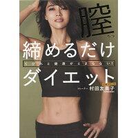 くびれと健康がとまらない!膣締めるだけダイエット   /ワニブックス/村田友美子
