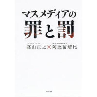 マスメディアの罪と罰   /ワニブックス/高山正之