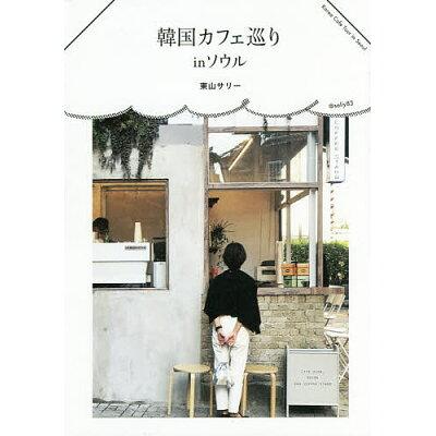 韓国カフェ巡り in ソウル   /ワニブックス/東山サリー