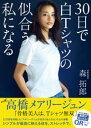 30日で白Tシャツの似合う私になる   /ワニブックス/森拓郎
