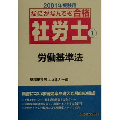 なにがなんでも合格社労士  2001年受験用 1 /早稲田経営出版/早稲田社労使セミナー