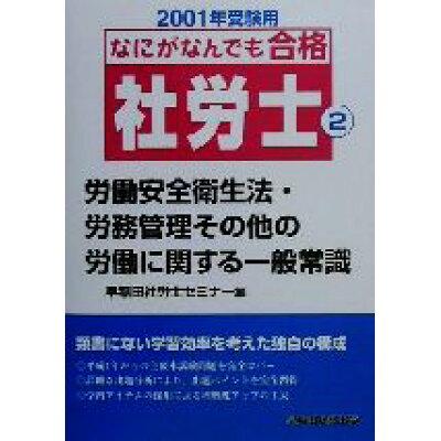 なにがなんでも合格社労士  2001年受験用 2 /早稲田経営出版/早稲田社労士セミナ-