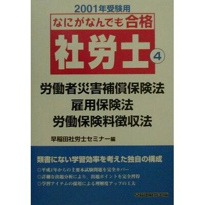 なにがなんでも合格社労士  2001年受験用 /早稲田経営出版/早稲田社労士セミナー