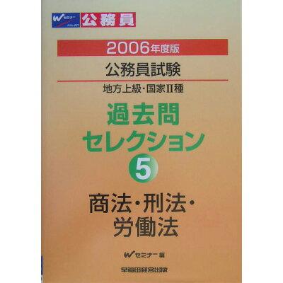過去問セレクション 公務員試験・地方上級・国家2種 5(2006年度版) /早稲田経営出版/Wセミナ-