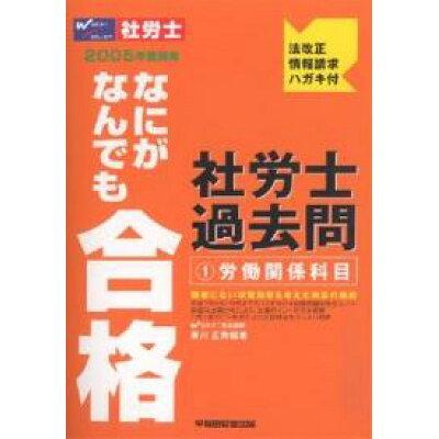 なにがなんでも合格社労士過去問  2005年受験用 1 /早稲田経営出版/東川正秀